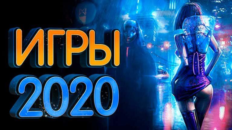 ТОП самых ожидаемых игр 2020 года