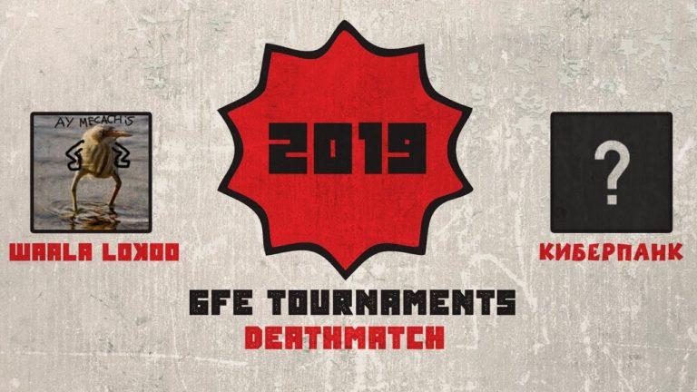 [2019] BFE Deathmatch ► Киберпанк vs. Waala Lokoo