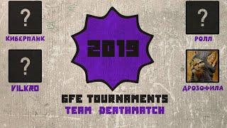 [2019] BFE Team Deathmatch ► (Киберпанк & Vilkro) vs (nameis520 & pernik) (Part 2)