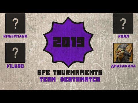 [2019] BFE Team Deathmatch ► (Киберпанк & Vilkro) vs (Ролл & Дрозофила)