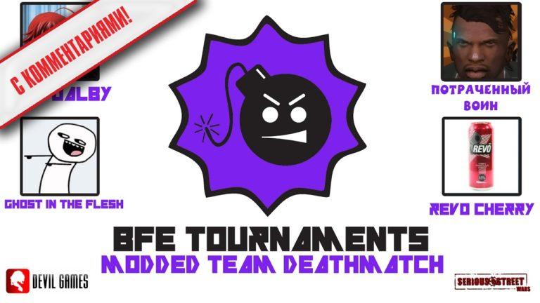BFE Modded Match ► (lupoalby & Ghost in the flesh) vs. (Потраченный воин & ReVo Cherry) (Комменты)
