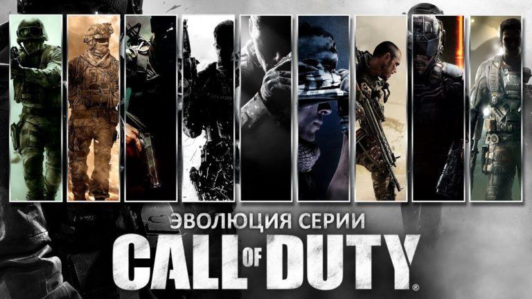 Эволюция серии игр Call of Duty 2003 — 2016