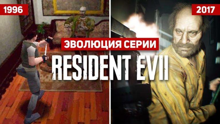Эволюция серии игр Resident Evil