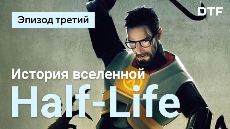 История вселенной Half-Life. Эпизод три