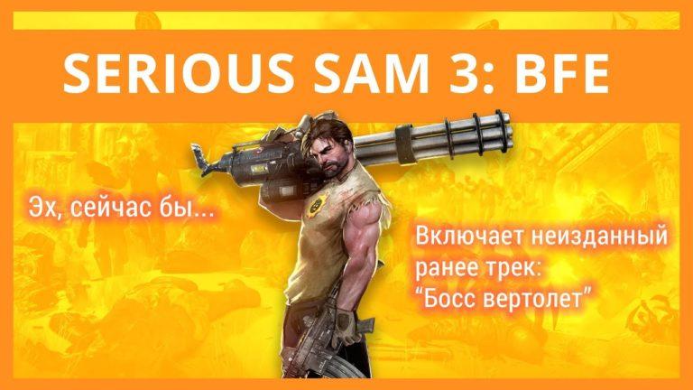 Эх, сейчас бы… Сюжет Serious Sam 3: BFE