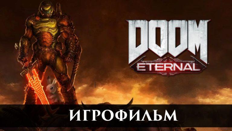 ИГРОФИЛЬМ Doom Eternal