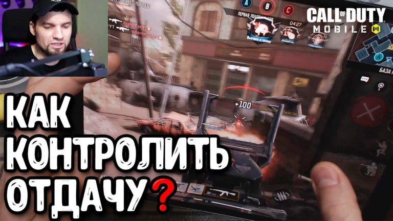 Как стрелять БЕЗ ОТДАЧИ в Call of Duty Mobile?