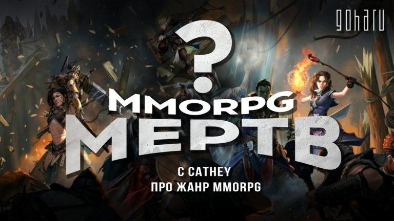 MMORPG мертв?