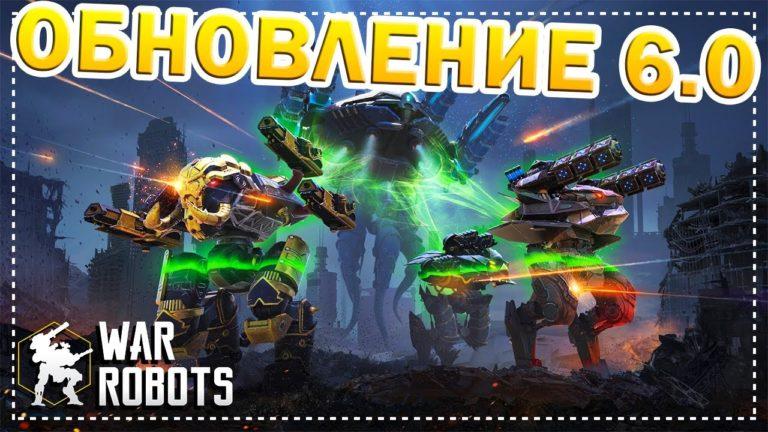 War Robots Обновление 6.0 Радоваться или плакать?