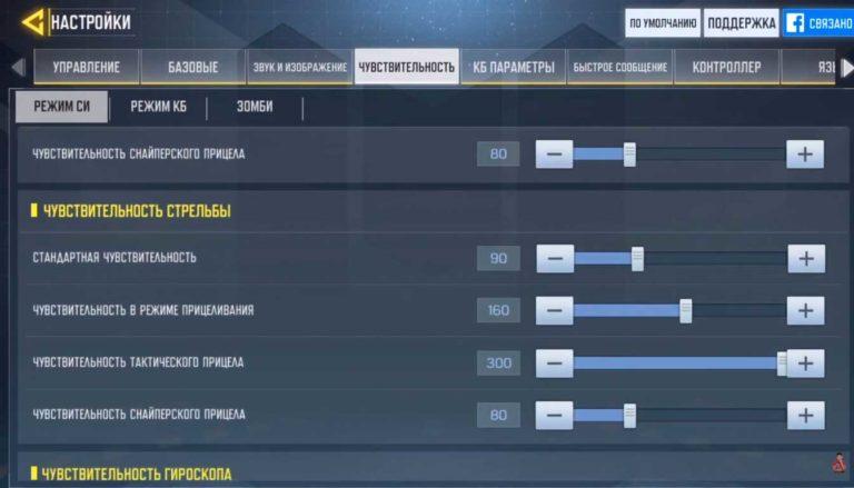 Как улучшить стрельбу в Call of Duty mobile
