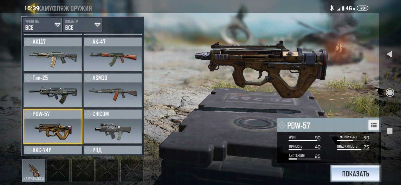 пистолеты-пулеметы-в-call-of-muty-mobile