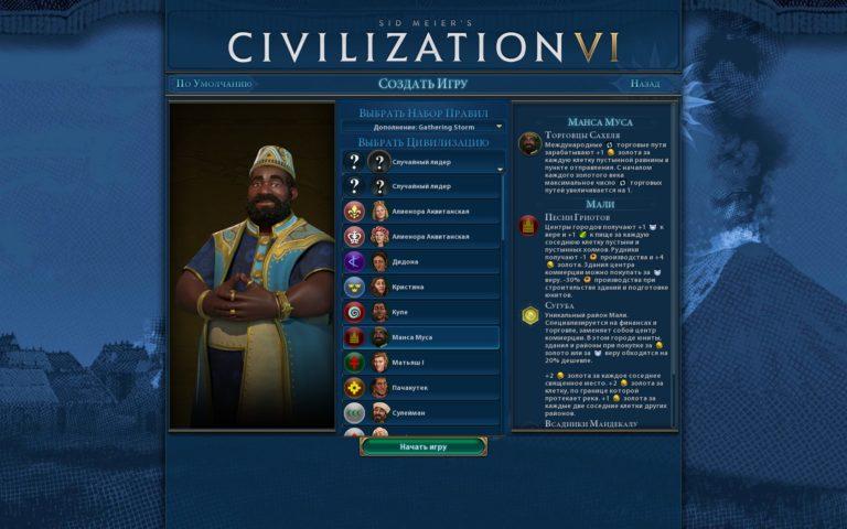 Civilization 6 — стоит ли покупать?