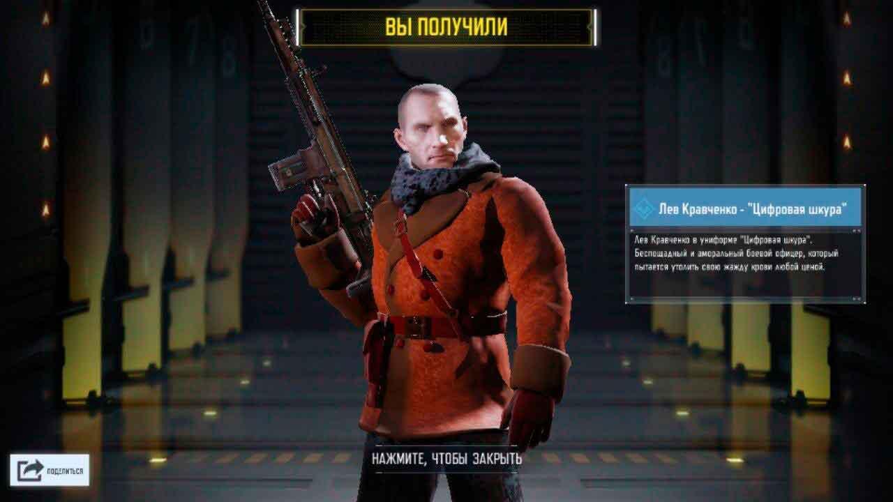 Скин Лев Кравченко - Call of Duty mobile - за просмотр Рекламы