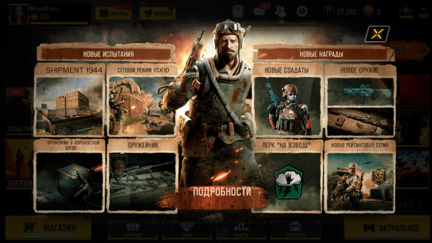 Славный-час-в-Call-of-Duty-Mobile