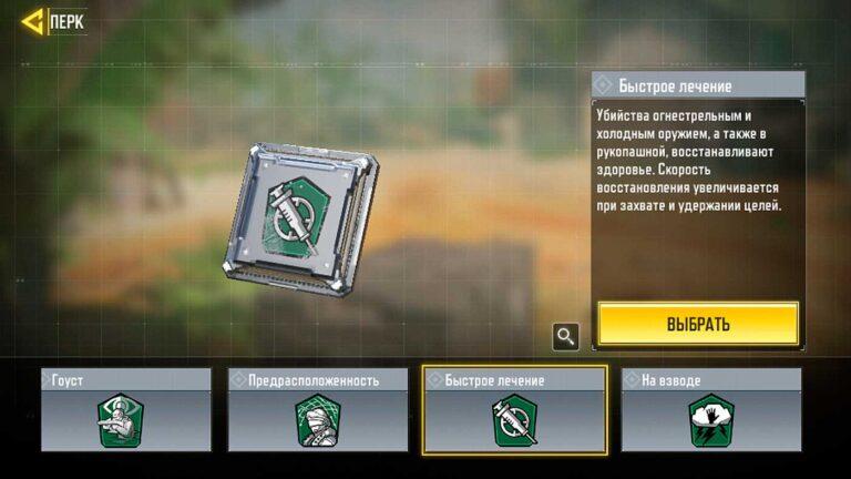 Быстрое лечение — перк Call of Duty Mobile
