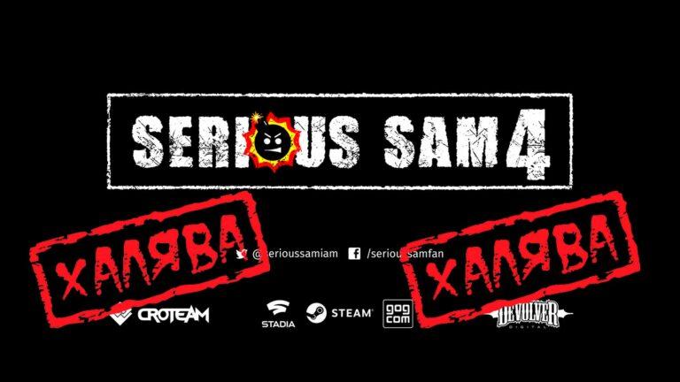 SERIOUS SAM 4 на Бесплатно на Халяву