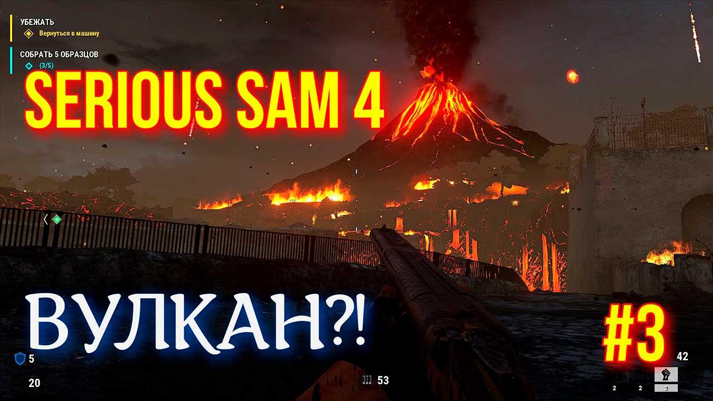 """Serious Sam 4. Прохождение 3. Сложность """"Сэм / Serious Sam"""""""