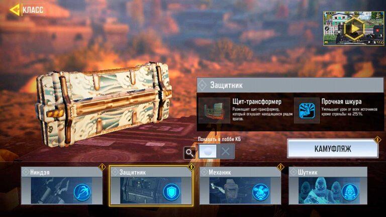Защитник: класс-специальность Call of Duty mobile