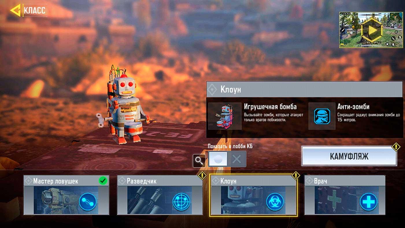 Клоун: класс-специальность Call of Duty mobile