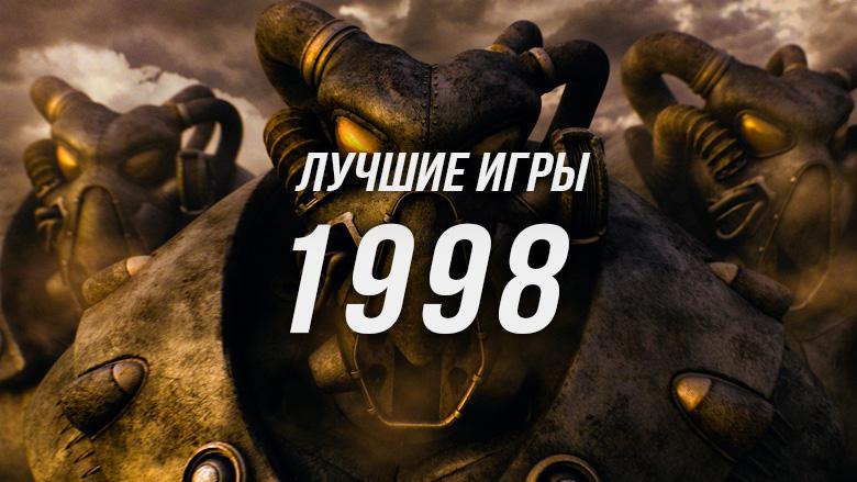 Лучшие игры 1998