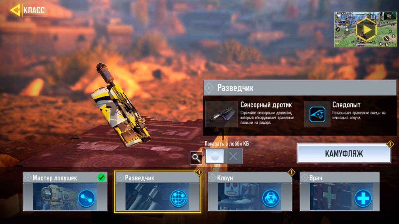 Разведчик: класс-специальность Call of Duty mobile
