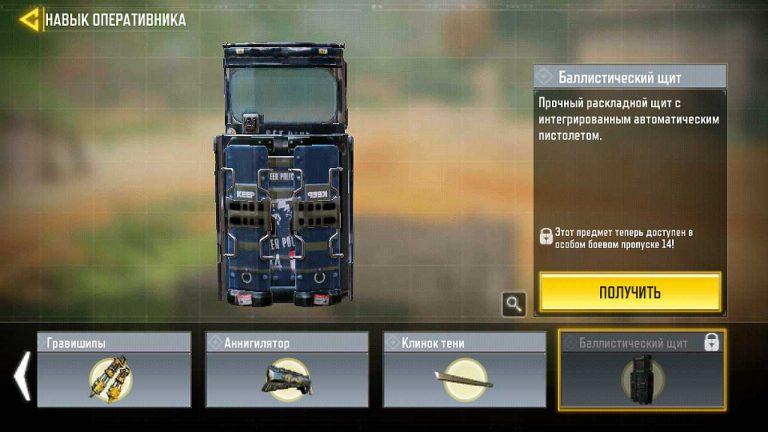 Навык Оперативника — Баллистический щит | Call of Duty Mobile