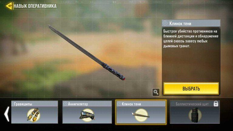 Навык оперативника — Клинок тени | Call of Duty Mobile